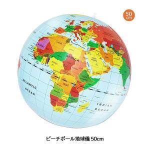 ビーチボール地球儀 50cm  知育玩具 教育玩具 おもちゃ アウトドアグッズ 海水浴グッズ
