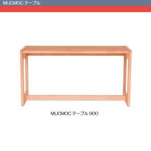 MUCMOC テーブル900 子供用家具 子供用テーブル 子供用机 キッズテーブル ギフトに最適 ムックモック 国産
