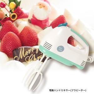 電動ハンドミキサー(プラビーター)