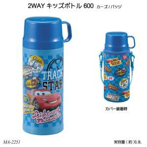 ディズニーの2WAYキッズボトル600です。 真空二重構造で:直飲み、コップ飲みの2WAYタイプ。 ...