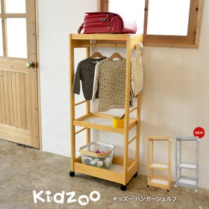 Kidzoo(キッズーシリーズ)キッズハンガーシェルフ 自発...