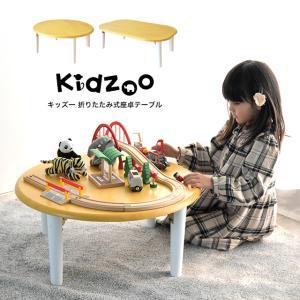Kidzoo キッズーシリーズ キッズ座卓テーブル 折り畳み式 折りたたみ ミニテーブル 子供用机 ...