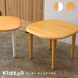Kidzoo(キッズーシリーズ)キッズテーブル テーブル 子供テーブル 子どもテーブル 机 木製 ネイキッズ nakids