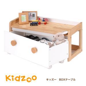 Kidzoo(キッズーシリーズ) BOXテーブル ボックステーブル キッズテーブル 子供用テーブル ...