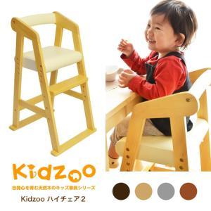 びっくり特典あり Kidzoo(キッズーシリーズ)ハイチェアー2 (キッズーハイチェアツー) キッズハイチェア 木製 ベビー用品 ネイキッズ nakids