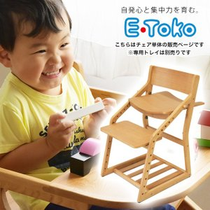 E-toko 組立チェア JUC-3172 頭の良い子を目指す椅子 ベビーチェア キッズチェア いい...