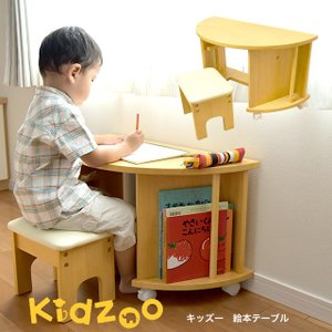 Kidzooキッズーシリーズ 絵本テーブル半円 KDT-3297 子供テーブル キッズテーブルセット...