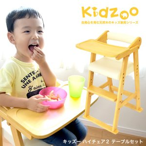 Kidzoo(キッズーシリーズ)ハイチェアー2 テーブルセット (桟、トレー付き) キッズハイチェア...