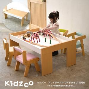 キッズープレイテーブル(幅108cm) KDT-3381 デスク キッズデスク 子供テーブル 子供家...