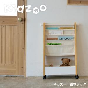 Kidzoo(キッズーシリーズ)絵本ラック 絵本収納 ディスプレイラック お片づけ 子供収納 おしゃ...