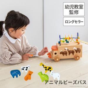 びっくり特典あり アニマルビーズバス  木のオモチャ おもちゃ 知育玩具 あそび道具[A311249...