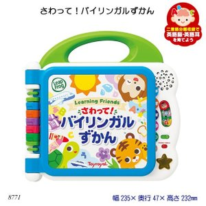 さわって!バイリンガルずかん 英語教育 日本語教育 知育玩具 おもちゃ 教育玩具 ラーニングメイツ ...