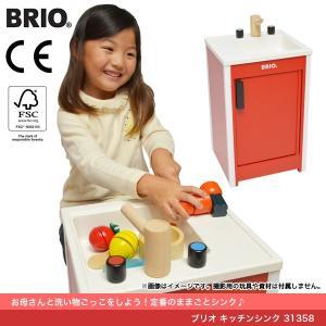 びっくり特典あり ブリオキッチンシンク 31358 BRIOキッチンシンク 木製 ままごと 知育玩具...
