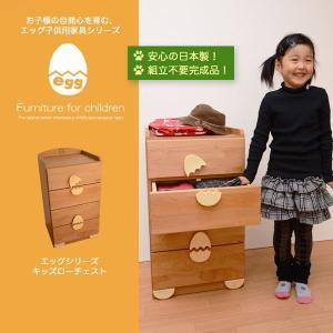 エッグシリーズ 45-4ローチェスト 子供収納 子供家具 キッズラック 収納ラック 国産 日本製