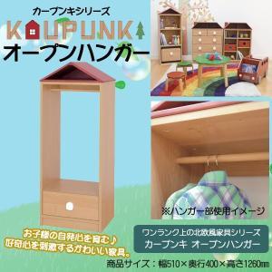 びっくり特典あり カープンキ オープンハンガー 収納家具 ハンガーラック 北欧風 小物収納 子供部屋 カープンキシリーズ
