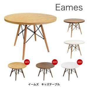 イームズキッズテーブル EST-001 イームズテーブル リプロダクト ミニテーブル キッズテーブル 子供机 円形テーブルの写真