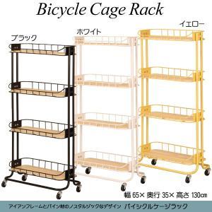 ノスタルジックな自転車のカゴをイメージしたフリーラックです。インテリア性のある個性的な棚が魅力です。...