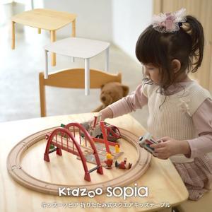 高さ調節可能 キッズーソピア(sopia)折りたたみ式スクエアキッズテーブル OCT-680 子供テ...