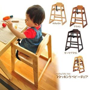 ベビーチェア ミルク SBC-520  チャイルドチェア キッズチェア 子供椅子 ベビーチェアーの写真