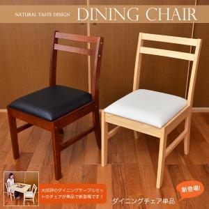 ダイニングチェア 木製 合成皮革 1脚 北欧 安い 木製椅子 リビングチェア DTS-CC【予約】