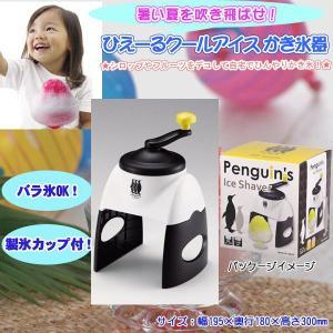 くるりん アイスクリームメーカー D-1366 D-1367...