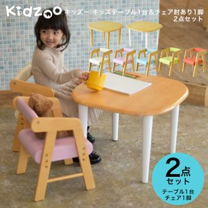 Kidzoo(キッズーシリーズ)キッズテーブル&肘付きチェアー 計2点セット テーブルセット 子供テ...