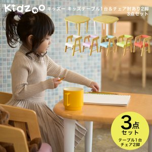 Kidzoo(キッズーシリーズ)キッズテーブル&肘付きチェアー 計3点セットテーブルセット 子供テー...