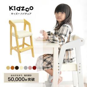 名入れサービスあり Kidzoo キッズー ハイチェア ベビーチェア キッズチェア 高さ調整  木製...