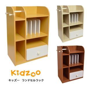 Kidzooシリーズ キッズ棚付きランドセルラック KDR-2922 自発心を促す ネイキッズ ランドセルラック 収納 ハンガーラック...