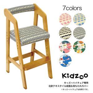 キッズーハイチェア専用カバー  KDC-2943、KDC-2982専用カバー 座面カバー 子供椅子用品 キッズチェア用品|1st-kagu