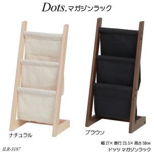 ドッツマガジンラック Dots.magazine rack ILR-3187 ブックラック ディスプレイラック 収納ラック 新聞収納の写真