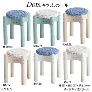 ドッツキッズスツールカバーセット Dots.Kids Stool ILS-3222 子供用椅子 キッ...