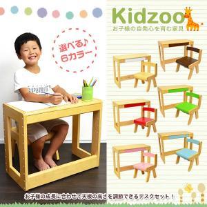 学習机 イス セット Kidzoo (キッズー) 子供 コン...
