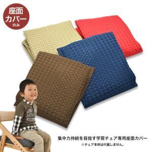 頭の良い子を目指す椅子専用カバー JUC-2293 座面カバー 撥水加工 学習チェア 汚れ防止カバー