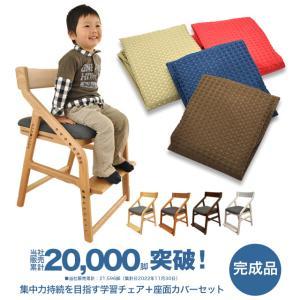 学習椅子 いいとこ イイトコ 学習いす 学習チェア カバー 子供用 木製  頭の良い子を目指す椅 +専用カバーの写真