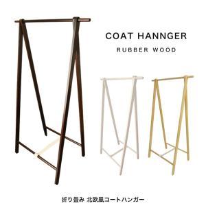 折りたたみハンガー H-2366コートハンガー 木製 ハンガーラック 折り畳み式 A型ハンガー おしゃれ