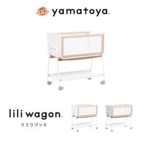LiLiワゴン2(リリワゴンツー) 大和屋 yamatoya キャスターワゴン 簡易ベッド ゆりかご...