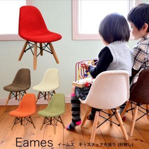 組立不要完成品 イームズキッズチェア(布張り) ESK-001 イームズチェア Eames リプロダクト ファブリック キッズチェア ミニ 椅子 子供【予約】の写真