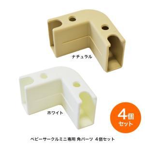 キッズーシリーズのベビーサークルミニ用(FIX専用)ジョイント部品カーブ4個セットです。カラーはナチ...