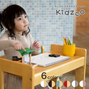 Kidzoo(キッズーシリーズ)スタディーセット 自発心を促す スタディセット キッズテーブルセット 学習机 お絵かき机 ネイキッズ nakidsの写真