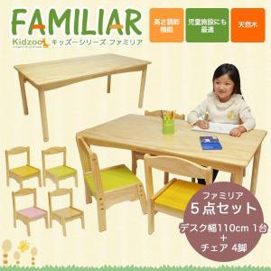 ファミリア familiar キッズテーブル 幅110cm +ファミリア familiar キッズチェア4脚 計5点セット FAM-T110+FAM-C×4 子供用机【予約06c】の写真