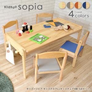 Kidzoo(キッズーシリーズ)ソピアキッズデスク1200サイズ+キッズチェア4脚 計5点セット S...