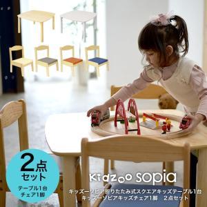キッズーソピア(sopia)折りたたみ式スクエアキッズテーブル+キッズチェア1脚 計2点セット OC...