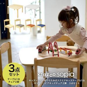 キッズーソピア(sopia)折りたたみ式スクエアキッズテーブル+キッズチェア2脚 計3点セット OC...