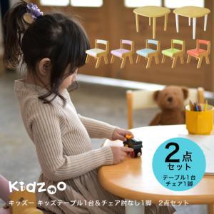 Kidzoo(キッズーシリーズ)キッズテーブル&肘なしチェア 計2点セット テーブルセット 子供テー...