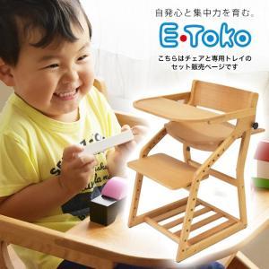 E-toko 組立チェア+専用トレイ 計2点セット JUC-3172+JUC-3255 頭の良い子を目指す椅子 ベビーチェア キッズチェア いいとこ イイトコ 学習チェア 木製 1st-kagu
