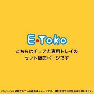 E-toko 組立チェア+専用トレイ 計2点セット JUC-3172+JUC-3255 頭の良い子を目指す椅子 ベビーチェア キッズチェア いいとこ イイトコ 学習チェア 木製 1st-kagu 12