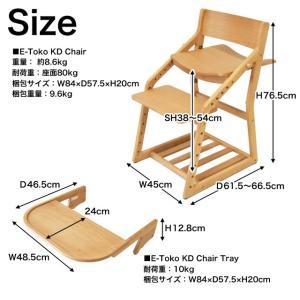 E-toko 組立チェア+専用トレイ 計2点セット JUC-3172+JUC-3255 頭の良い子を目指す椅子 ベビーチェア キッズチェア いいとこ イイトコ 学習チェア 木製 1st-kagu 10