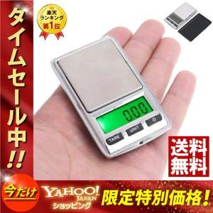 超小型 デジタル はかり スケール 0.1g〜500g 電子 携帯タイプ 小型 デジタルスケール 0...