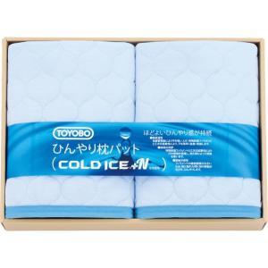 ひんやり枕パット2P(コールドアイス+N生地使用) 5544 50%割引 ギフト 内祝い